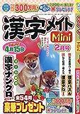 漢字メイトMini 2019年 02 月号 [雑誌]