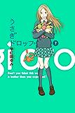 うさぎドロップ 7巻 (FEEL COMICS)