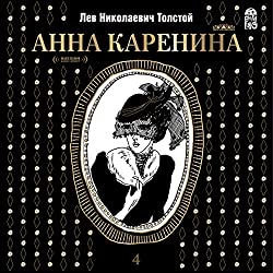 Anna Karenina Vol. 4 [Russian Edition]