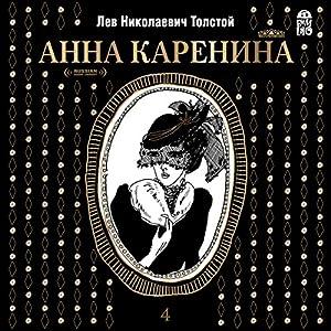 Anna Karenina Vol. 4 [Russian Edition] Audiobook