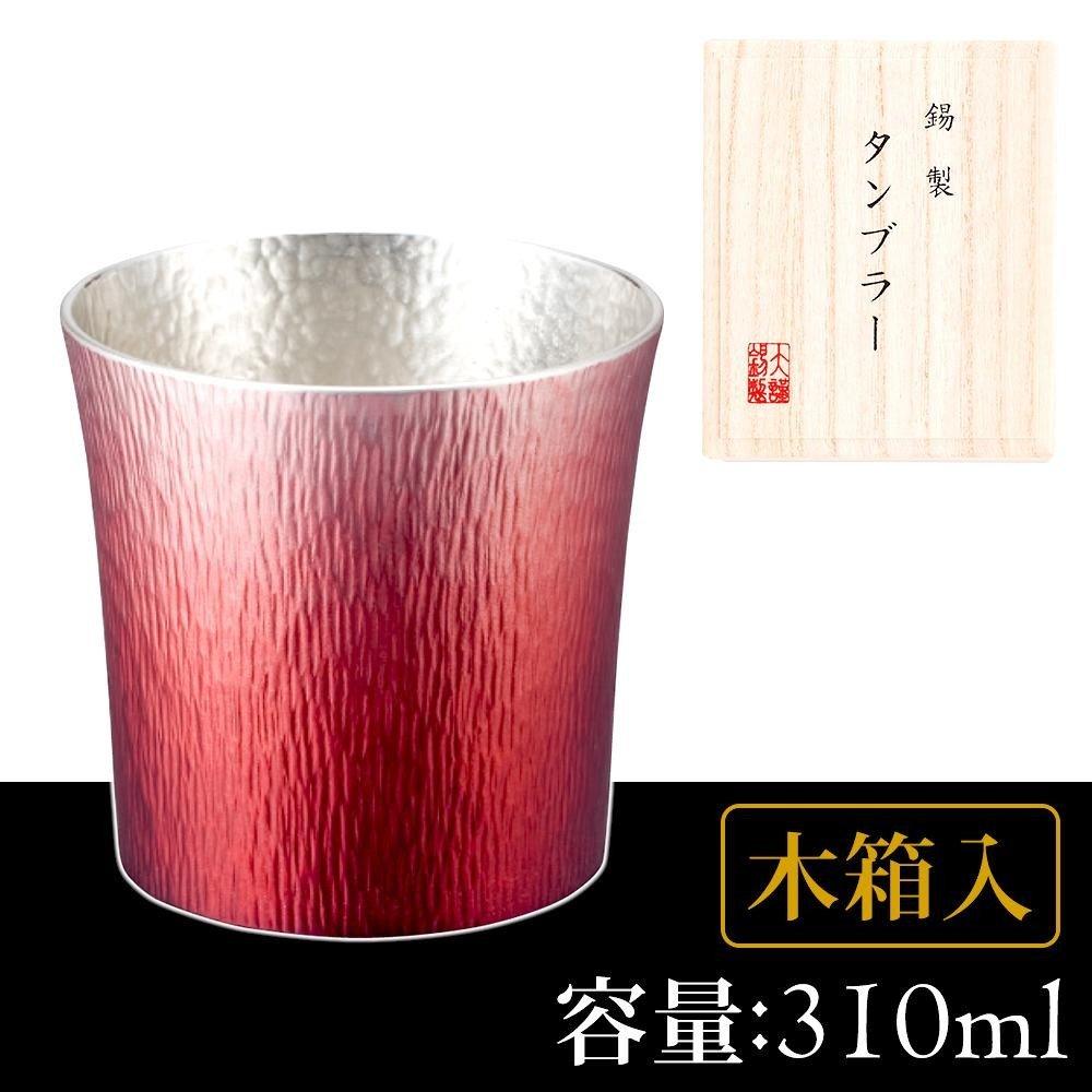 錫製タンブラー 310ml 赤 木箱入 1162-048 家事用品 食器 ab1-1126195-ah [簡素パッケージ品] B07CJTHYV1