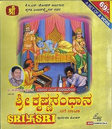 sri krishna sandhana comedy drama audio