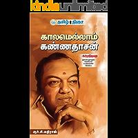 காலமெல்லாம் கண்ணதாசன் (Tamil Edition)