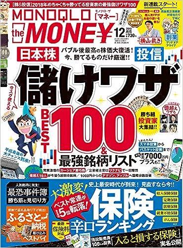 MONOQLO the MONEY(モノクロ ザ マネー) 2018年12月号