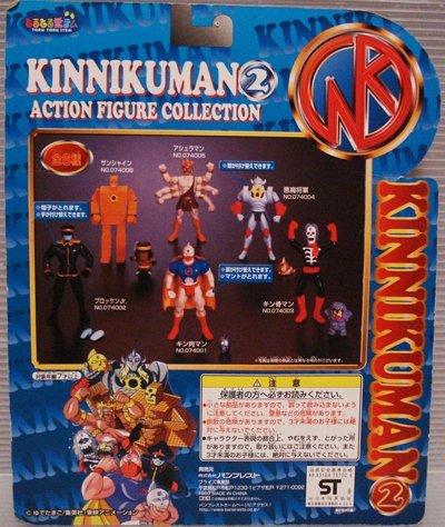 Kinnikuman 2 Action Figure Collection Kinnikuman separately