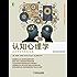 认知心理学:认知科学与你的生活(原书第5版) (美国名校学生最喜爱的心理学教材)