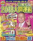 Dr.コパのまるごと風水2018大開運術 (KAWADE夢ムック)