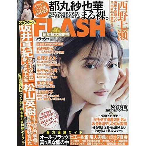 FLASH 2020年 1/14号 表紙画像