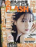 FLASH (フラッシュ) 2020年 1/14 号 [雑誌]