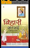 Bihari Satsai : बिहारी सतसई : बिहारी सतसई के श्रेष्ठ दोहों का संकलन (Hindi Edition)