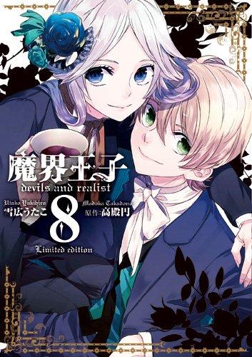 魔界王子devils and realist 8巻 限定版 (IDコミックス ZERO-SUMコミックス)
