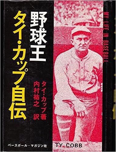 野球王タイ・カップ自伝 (1963年...