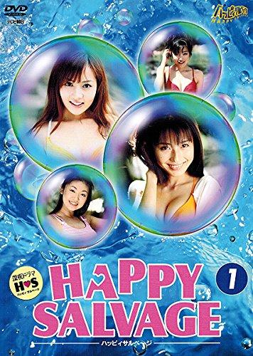 HAPPY SALVAGE~ハッピーサルベージ~(1) [DVD]