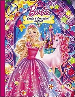 Barbi v volshebnoy strane: Karbon K.: 9785170943852: Amazon.com: Books