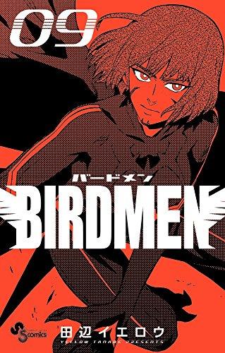 BIRDMEN (9) (少年サンデーコミックス)