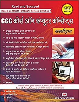 ced00a6ff5 Course on Computer Concepts ( CCC) Made Simple- Updated 2016 edn Paperback  – May 2016