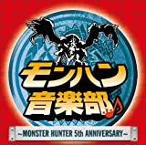 MONHAN ONGAKU-BU - MONSTER HUNTER 5TH ANNIVERSARY -(CD+DVD)