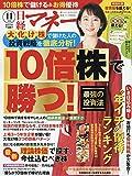 日経マネー 2018年 11 月号