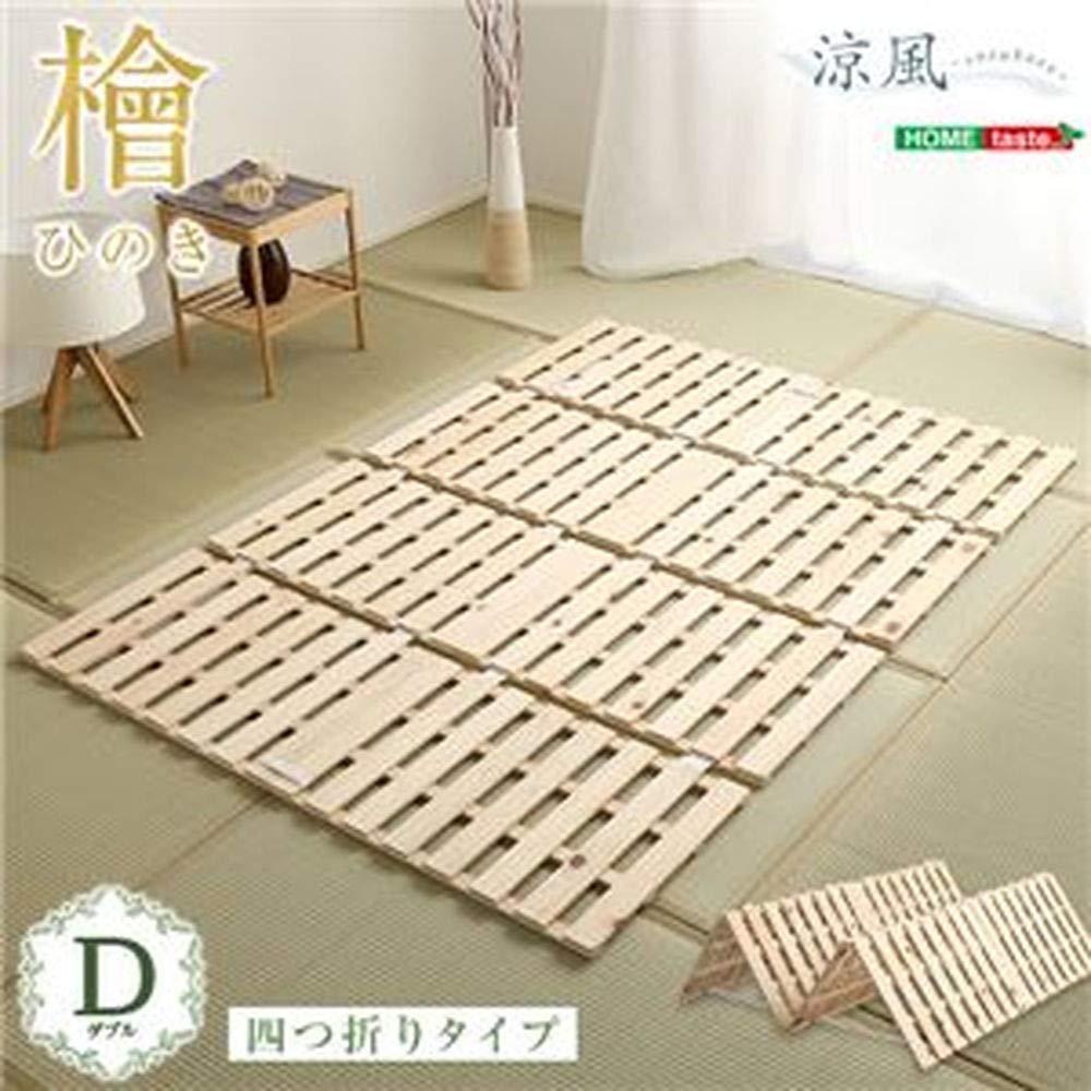 すのこベッド四つ折り式/檜仕様ーダブルー 涼風/ナチュラル B07SZPBM4F