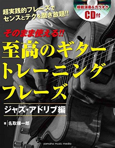 そのまま使える!! 至高のギター トレーニングフレーズ -ジャズ・アドリブ編- 【CD付】