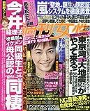 週刊女性 2016年 3/1 号 [雑誌]