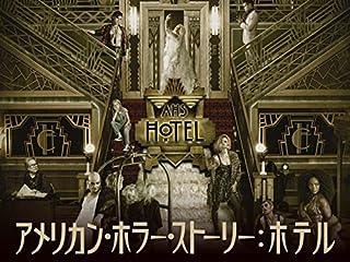 アメリカン・ホラー・ストーリー シーズン5 ホテル