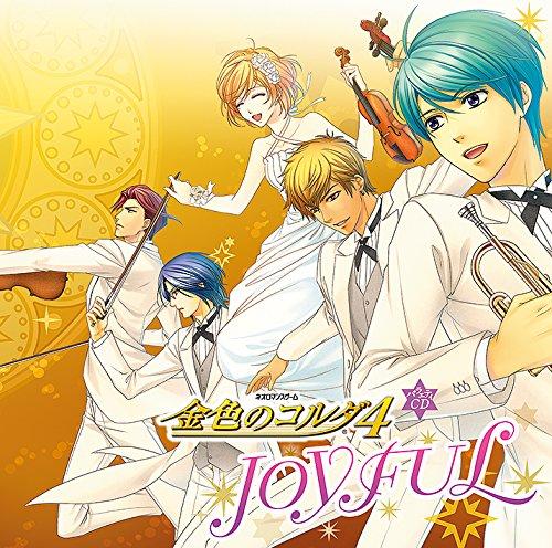 バラエティCD 金色のコルダ4 JOYFULの商品画像