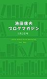 池田信夫ブログマガジン5月2日号