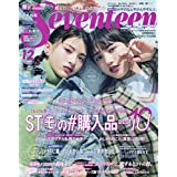 2019年12月号 カバーモデル:清原 果耶 さん & 出口 夏希 さん
