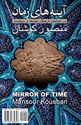 Mirror of Time: Ayeneh Haye Zaman (Persian Edition)