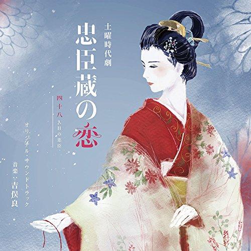 NHK土曜時代劇「忠臣蔵の恋-四十八人目の忠臣」オリジナル・サウンドトラックの商品画像