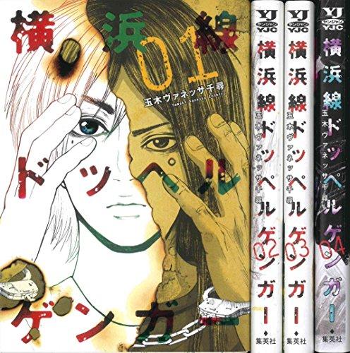横浜線ドッペルゲンガー コミック 全4巻完結セット (ヤングジャンプコミックス)の商品画像