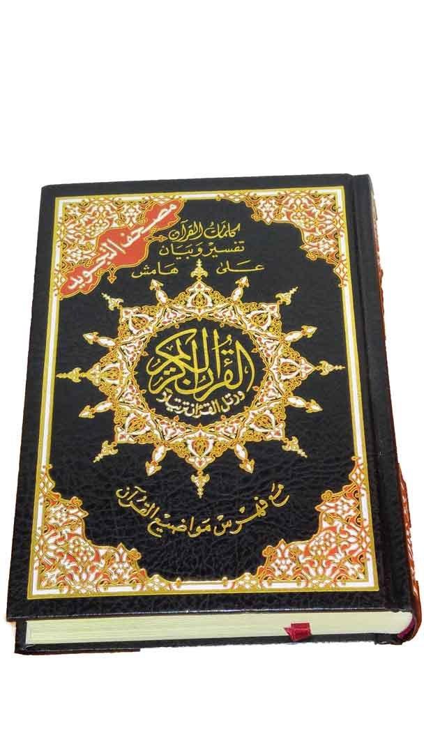 """Easy Quran - 15 lines - 7 3/4"""" x 5 1/2"""" pdf"""