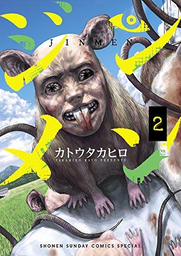 ジンメン 2 (サンデーうぇぶりSSC)