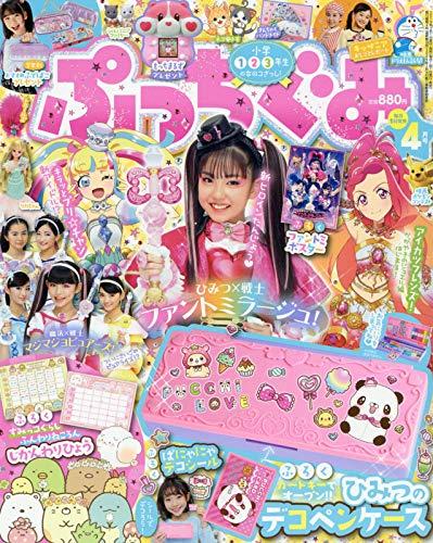 ぷっちぐみ 2019年4月号 画像