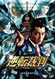 Japanese Movie - Gyakuten Saiban (Ace Attorney) (2DVDS) [Japan DVD] VPBT-13707