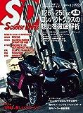 Scooter Days (スクーターデイズ) 2016年 10月号 [雑誌]