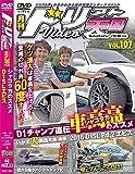 ドリフト天国 DVD Vol.107