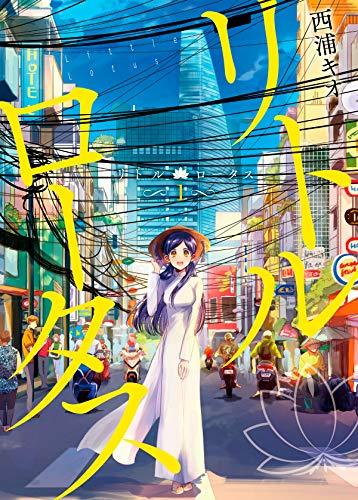 リトル・ロータス 1巻 (LINEコミックス)