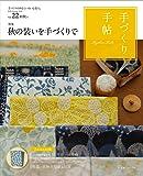 手づくり手帖 Vol.22 初秋号 ([実用品])