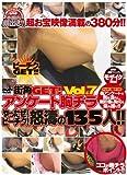街角GET!VOL.7 アンケート胸チラ やったぜ!ビーチク!怒涛の135人!! [DVD]