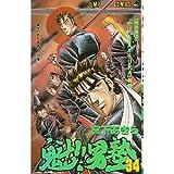 Sakigake! Otokojuku 34 (Jump Comics) (1992) ISBN: 4088523008 [Japanese Import]