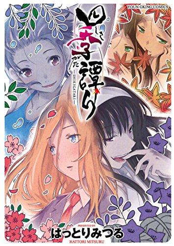 四季譚り (ヤングキングコミックス)