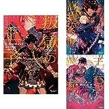 叛獄の王子 全3巻 新品セット (クーポン「BOOKSET」入力で+3%ポイント)
