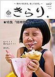 発達障害専門雑誌 季刊誌「きらり。」vol.2