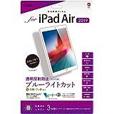 iPad Air 2019 用 液晶保護フィルム ブルーライトカット 反射防止 Z2591