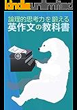 論理的思考力を鍛える英作文の教科書 しろくまBOOKS (しろくまスタディセッション)