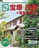Kururi takarazuka kawanishi purasu nose inagawa : Asobi to shizen to oishii mon o motomete hyogo to osaka no kogai e.
