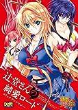 辻堂さんの純愛ロードコミックアンソロジー (IDコミックス DNAメディアコミックス)