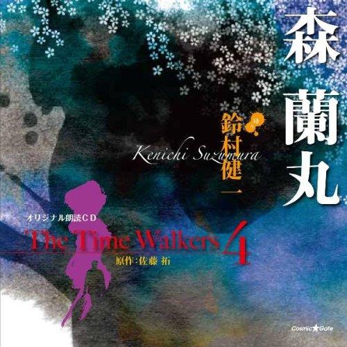 ORIGINAL ROUDOKU CD: THE TIME WALKERS 4 MORI RANMARU